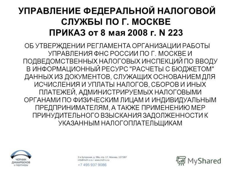 УПРАВЛЕНИЕ ФЕДЕРАЛЬНОЙ НАЛОГОВОЙ СЛУЖБЫ ПО Г. МОСКВЕ ПРИКАЗ от 8 мая 2008 г. N 223 ОБ УТВЕРЖДЕНИИ РЕГЛАМЕНТА ОРГАНИЗАЦИИ РАБОТЫ УПРАВЛЕНИЯ ФНС РОССИИ ПО Г. МОСКВЕ И ПОДВЕДОМСТВЕННЫХ НАЛОГОВЫХ ИНСПЕКЦИЙ ПО ВВОДУ В ИНФОРМАЦИОННЫЙ РЕСУРС