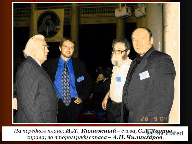 На переднем плане: И.Л. Калюжный – слева, С.А. Лавров – справа; во втором ряду справа – А.Н. Чилингаров.