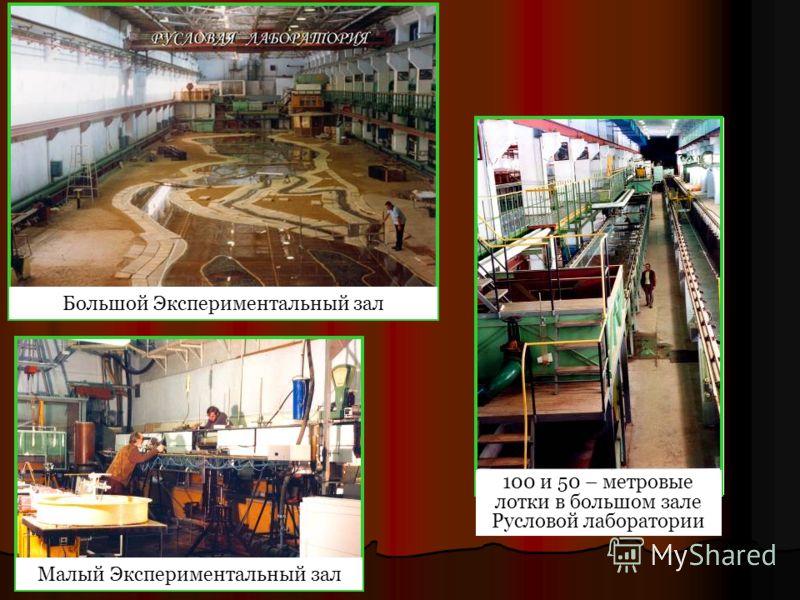 Большой Экспериментальный зал Малый Экспериментальный зал 100 и 50 – метровые лотки в большом зале Русловой лаборатории