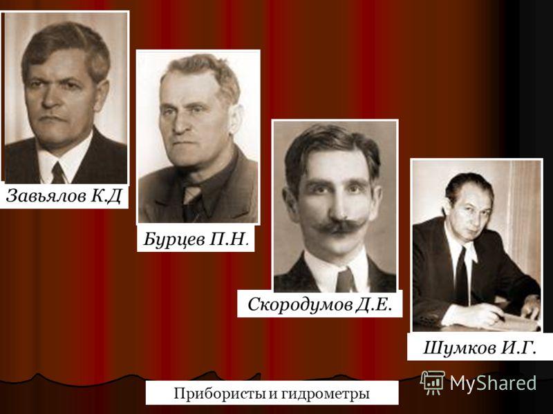 Завьялов К.Д Бурцев П.Н. Скородумов Д.Е. Шумков И.Г. Прибористы и гидрометры