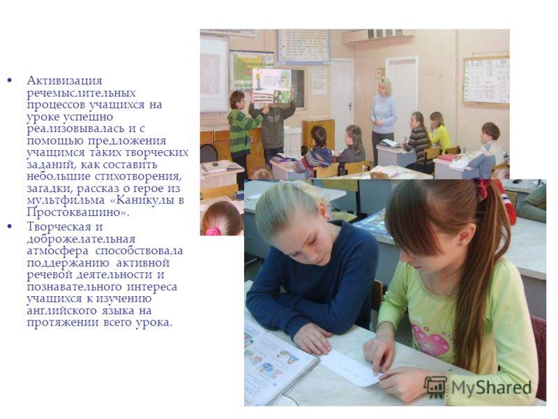 Активизация речемыслительных процессов учащихся на уроке успешно реализовывалась и с помощью предложения учащимся таких творческих заданий, как составить небольшие стихотворения, загадки, рассказ о герое из мультфильма «Каникулы в Простоквашино». Тво