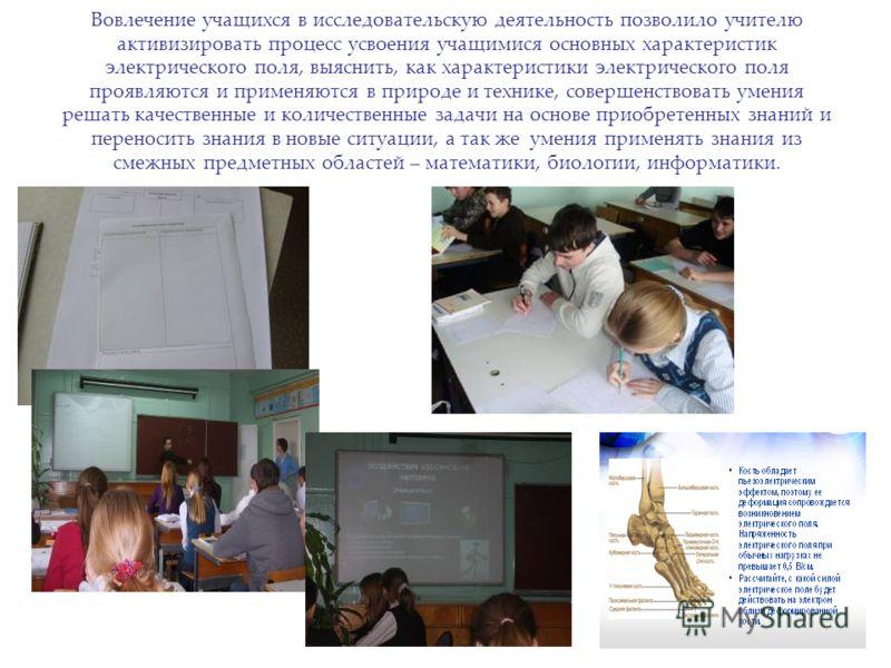 Вовлечение учащихся в исследовательскую деятельность позволило учителю активизировать процесс усвоения учащимися основных характеристик электрического поля, выяснить, как характеристики электрического поля проявляются и применяются в природе и техник