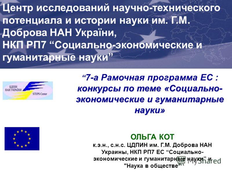 конкурсы по теме «Социально- экономические и гуманитарные науки» 7-а Рамочная программа ЕС : конкурсы по теме «Социально- экономические и гуманитарные науки» Joint Support Office (JSO) for Enhancing Ukraines Integration into the EU Research Area (ERA