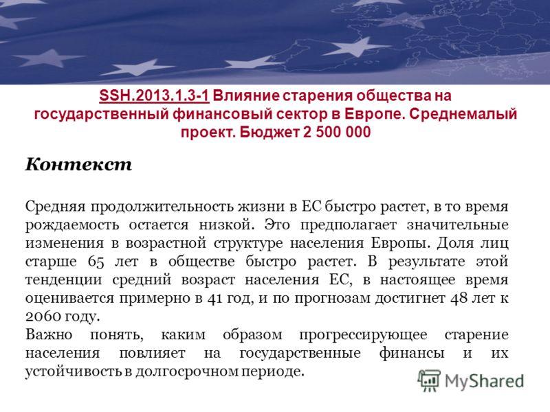 The Communication & Visibility Manual For External Actions SSH.2013.1.3-1 Влияние старения общества на государственный финансовый сектор в Европе. Среднемалый проект. Бюджет 2 500 000 Контекст Средняя продолжительность жизни в ЕС быстро растет, в то