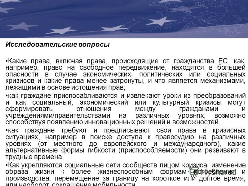The Communication & Visibility Manual For External Actions Исследовательские вопросы Какие права, включая права, происходящие от гражданства ЕС, как, например, право на свободное передвижение, находятся в большей опасности в случае экономических, пол