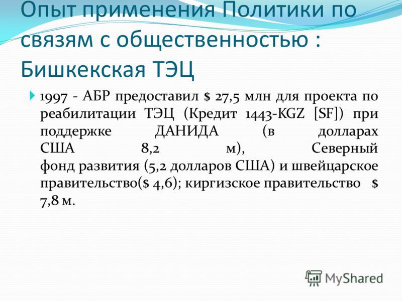 1997 - АБР предоставил $ 27,5 млн для проекта по реабилитации ТЭЦ (Кредит 1443-KGZ [SF]) при поддержке ДАНИДА (в долларах США 8,2 м), Северный фонд развития (5,2 долларов США) и швейцарское правительство($ 4,6); киргизское правительство $ 7,8 м. Опыт