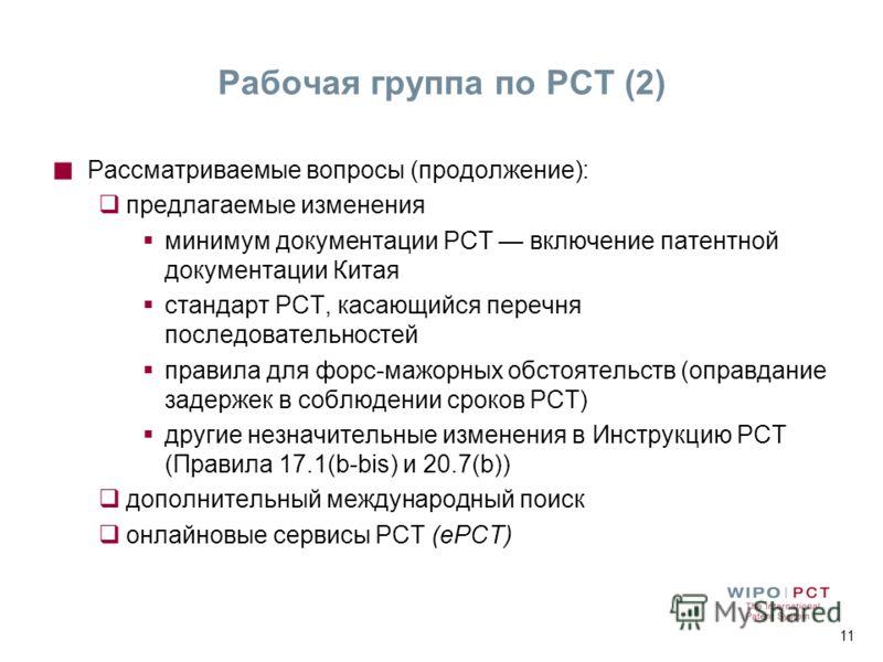 11 Рассматриваемые вопросы (продолжение): предлагаемые изменения минимум документации PCT включение патентной документации Китая стандарт PCT, касающийся перечня последовательностей правила для форс-мажорных обстоятельств (оправдание задержек в соблю
