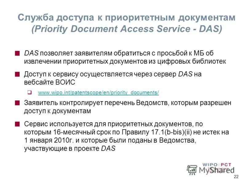 22 Служба доступа к приоритетным документам (Priority Document Access Service - DAS) DAS позволяет заявителям обратиться с просьбой к МБ об извлечении приоритетных документов из цифровых библиотек Доступ к сервису осуществляется через сервер DAS на в