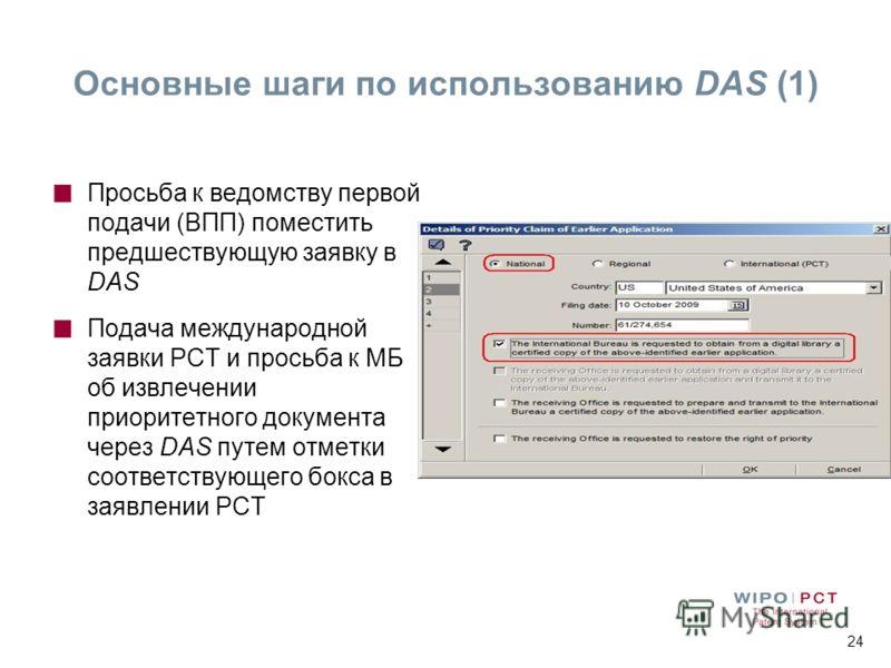 24 Основные шаги по использованию DAS (1) Просьба к ведомству первой подачи (ВПП) поместить предшествующую заявку в DAS Подача международной заявки РСТ и просьба к МБ об извлечении приоритетного документа через DAS путем отметки соответствующего бокс