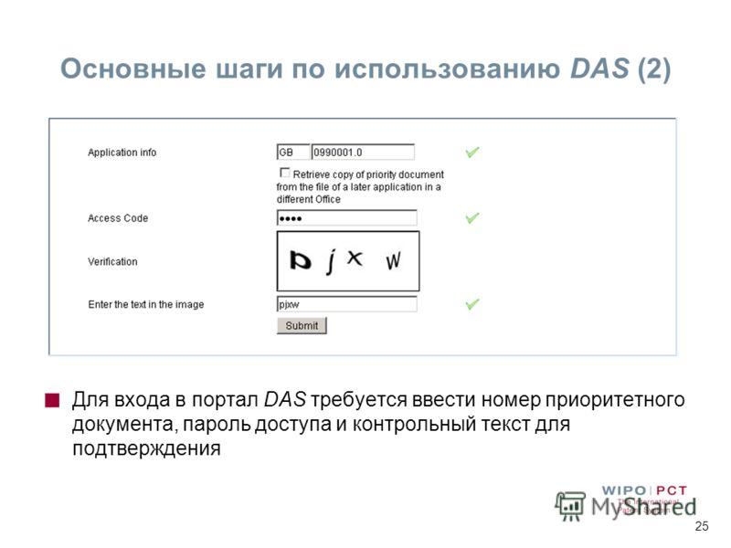 25 Для входа в портал DAS требуется ввести номер приоритетного документа, пароль доступа и контрольный текст для подтверждения Основные шаги по использованию DAS (2)