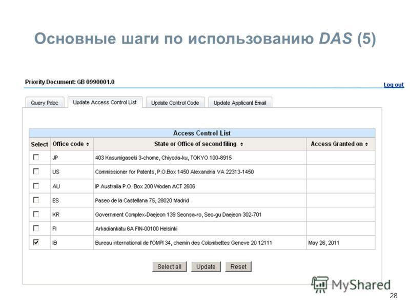 28 Основные шаги по использованию DAS (5)