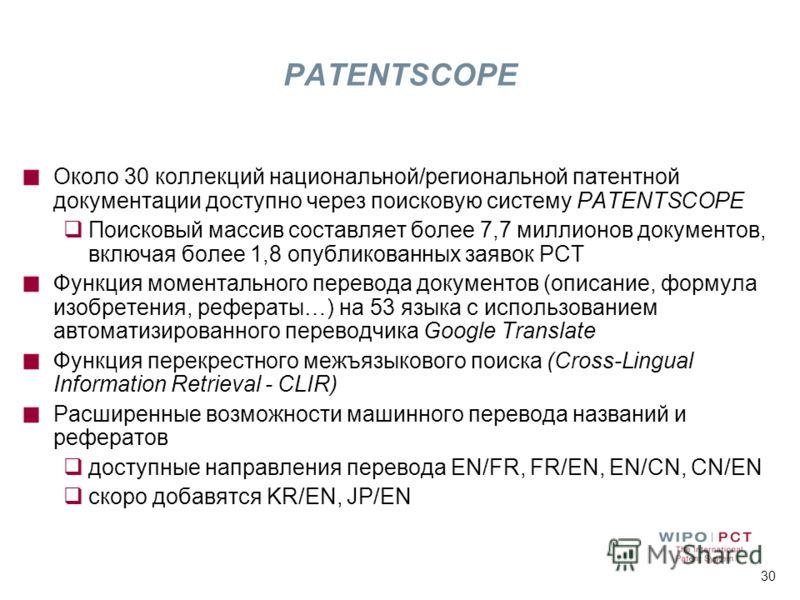 30 PATENTSCOPE Около 30 коллекций национальной/региональной патентной документации доступно через поисковую систему PATENTSCOPE Поисковый массив составляет более 7,7 миллионов документов, включая более 1,8 опубликованных заявок РСТ Функция моментальн