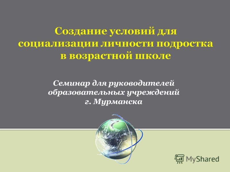 Семинар для руководителей образовательных учреждений г. Мурманска
