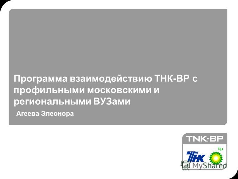 1 Программа взаимодействию ТНК-ВР с профильными московскими и региональными ВУЗами Агеева Элеонора