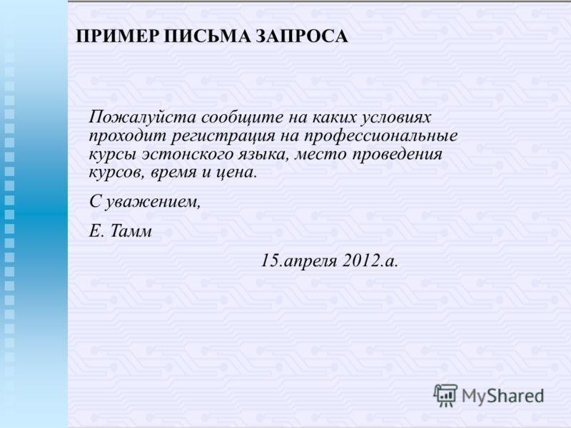 образец полуофициального письма