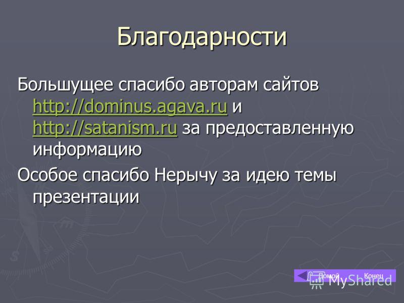 Благодарности Большущее спасибо авторам сайтов http://dominus.agava.ru и http://satanism.ru за предоставленную информацию http://dominus.agava.ru http://satanism.ru http://dominus.agava.ru http://satanism.ru Особое спасибо Нерычу за идею темы презент