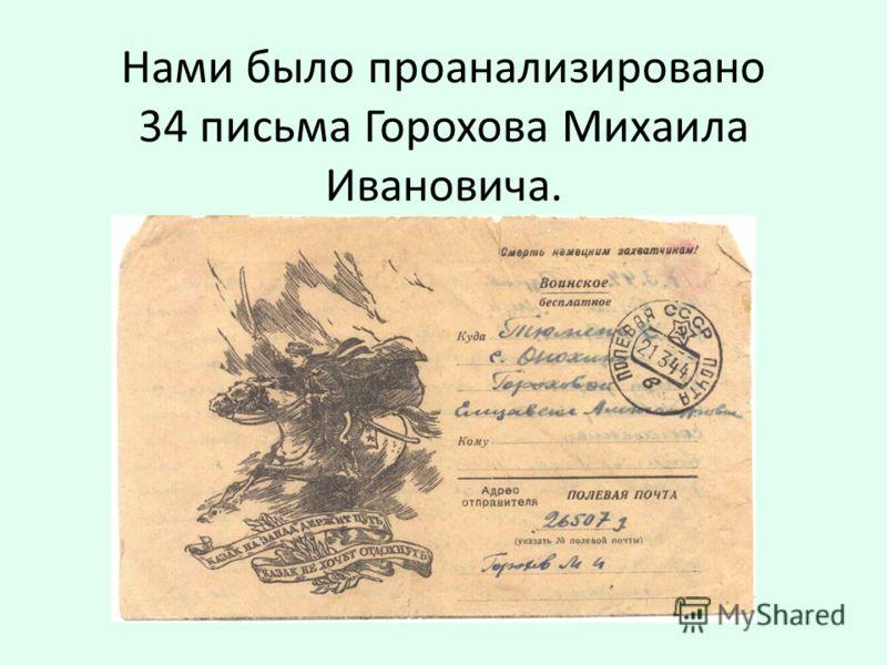 Нами было проанализировано 34 письма Горохова Михаила Ивановича.