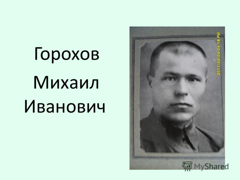 Горохов Михаил Иванович