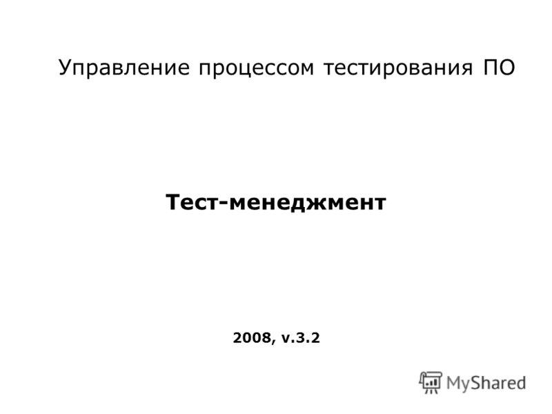 Управление процессом тестирования ПО Тест-менеджмент 2008, v.3.2