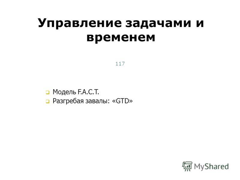 Модель F.A.C.T. Разгребая завалы: «GTD» Управление задачами и временем Тест-менеджмент 117