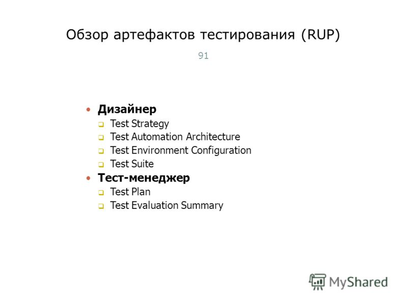 Обзор артефактов тестирования (RUP) 91 Дизайнер Test Strategy Test Automation Architecture Test Environment Configuration Test Suite Тест-менеджер Test Plan Test Evaluation Summary Тест-менеджмент