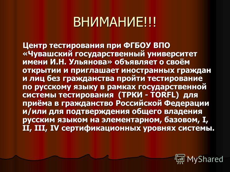 Центр тестирования при ФГБОУ ВПО «Чувашский государственный университет имени И.Н. Ульянова»