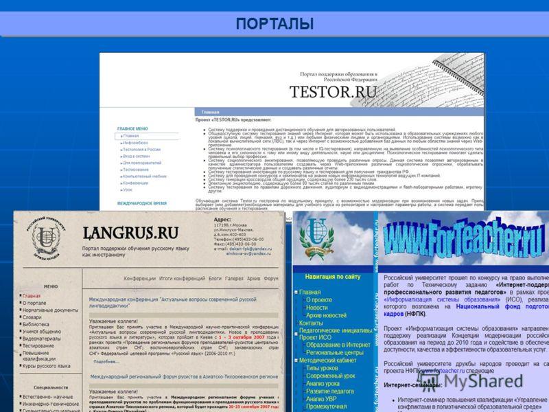 ОБРАЗЦЫ ТЕСТОВ Образцы тестов по русскому языку как иностранному представлены на сайтах: http://testor.ru/page.aspx?id=11 http://testor.ru/page.aspx?id=11 http://testor.ru/page.aspx?id=11 http://langrus.ru http://langrus.ru http://langrus.ru http://l