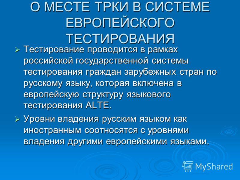 О СОЗДАНИИ ЦЕНТРА Центр тестирования по русскому языку создан приказом ректора университета 155 от 24 февраля 2011г. на основании подписанного соглашения 14-10/фпк от 17 января 2011г. о сотрудничестве в области организации сертификационного тестирова