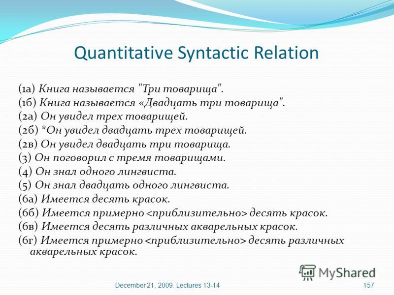 December 21, 2009. Lectures 13-14157 Quantitative Syntactic Relation (1а) Книга называется