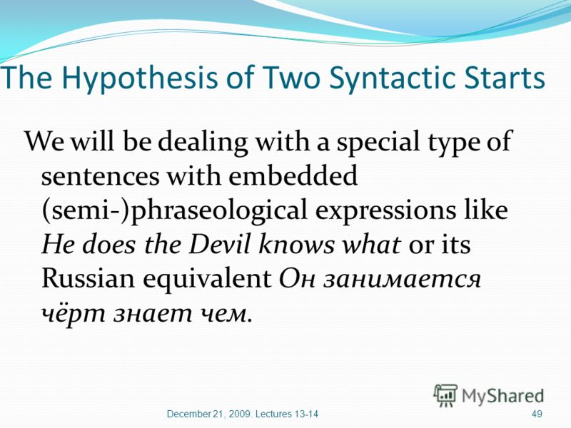 The Hypothesis of Two Syntactic Starts We will be dealing with a special type of sentences with embedded (semi-)phraseological expressions like He does the Devil knows what or its Russian equivalent Он занимается чёрт знает чем. December 21, 2009. Le