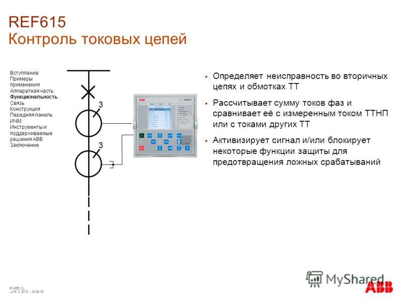 © ABB Oy June 3, 2013 | Slide 38 REF615 Контроль токовых цепей Определяет неисправность во вторичных цепях и обмотках ТТ Рассчитывает сумму токов фаз и сравнивает её с измеренным током ТТНП или с токами других ТТ Активизирует сигнал и/или блокирует н