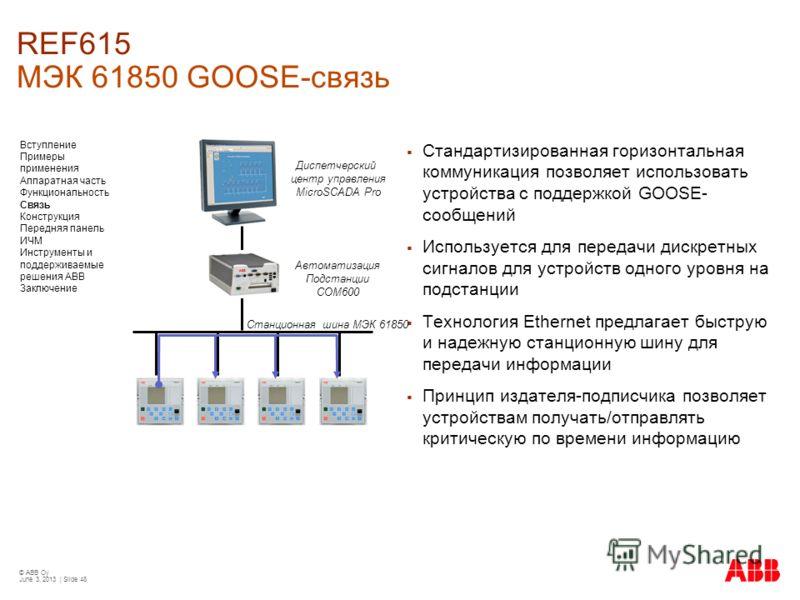 © ABB Oy June 3, 2013 | Slide 48 REF615 МЭК 61850 GOOSE-связь Стандартизированная горизонтальная коммуникация позволяет использовать устройства с поддержкой GOOSE- сообщений Используется для передачи дискретных сигналов для устройств одного уровня на