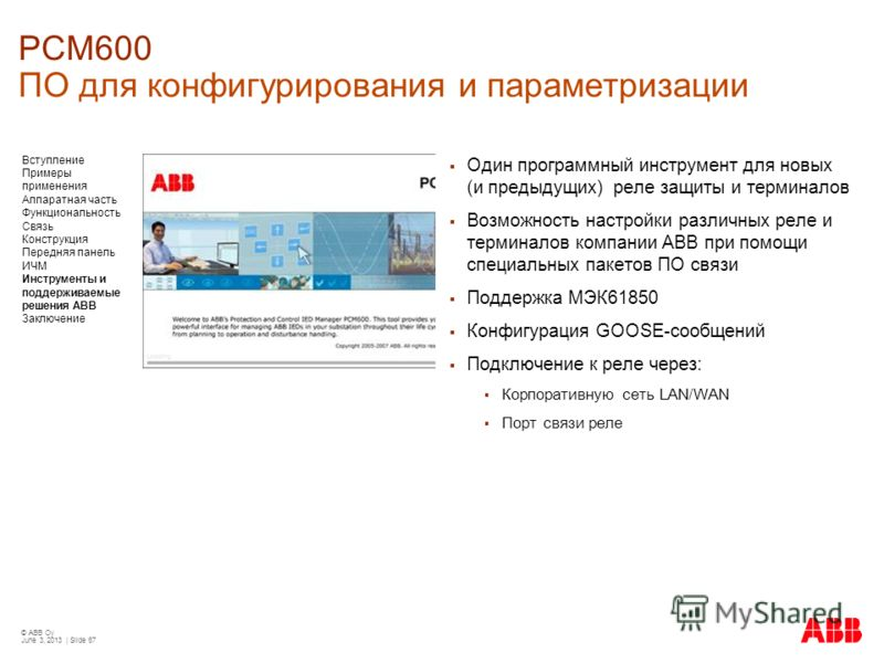 © ABB Oy June 3, 2013 | Slide 67 PCM600 ПО для конфигурирования и параметризации Один программный инструмент для новых (и предыдущих) реле защиты и терминалов Возможность настройки различных реле и терминалов компании ABB при помощи специальных пакет