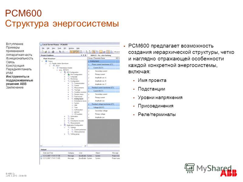 © ABB Oy June 3, 2013 | Slide 69 PCM600 Структура энергосистемы PCM600 предлагает возможность создания иерархической структуры, четко и наглядно отражающей особенности каждой конкретной энергосистемы, включая: Имя проекта Подстанции Уровни напряжения