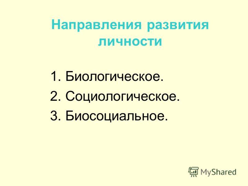 Направления развития личности 1. Биологическое. 2. Социологическое. 3. Биосоциальное.