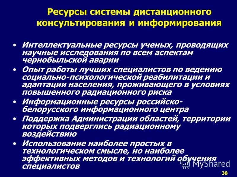 38 Ресурсы системы дистанционного консультирования и информирования Интеллектуальные ресурсы ученых, проводящих научные исследования по всем аспектам чернобыльской аварии Опыт работы лучших специалистов по ведению социально-психологической реабилитац