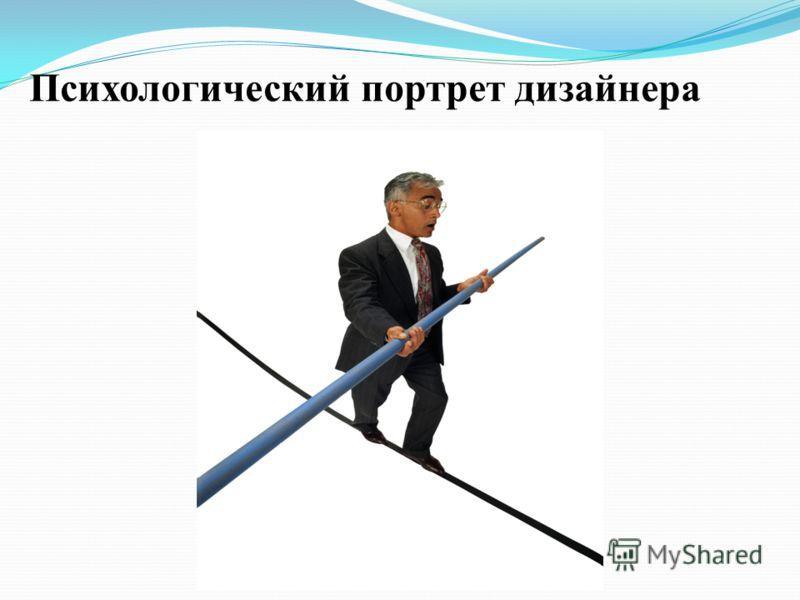 Психология дизайн-деятельности Преподаватель: Селявко О.М. www.mymind.by s.o.m@inbox.ru МТС 29702 07 34