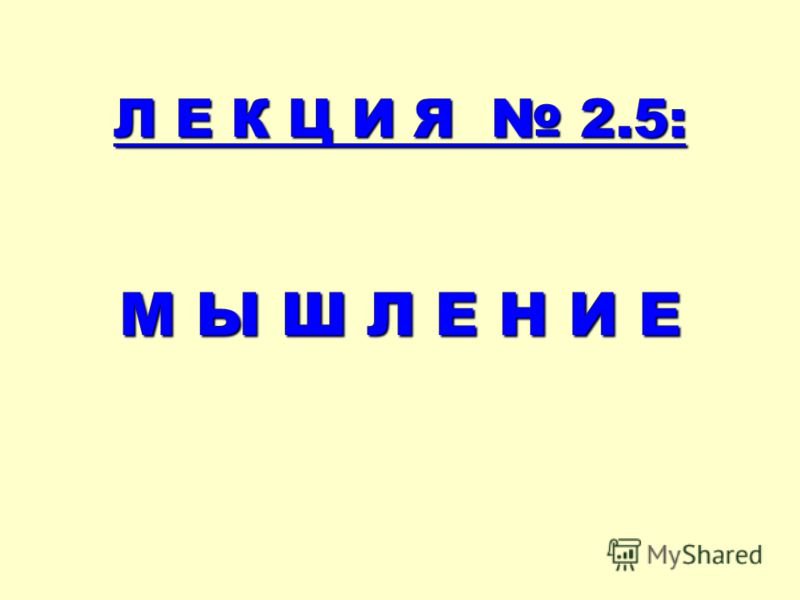 Л Е К Ц И Я 2.5: М Ы Ш Л Е Н И Е