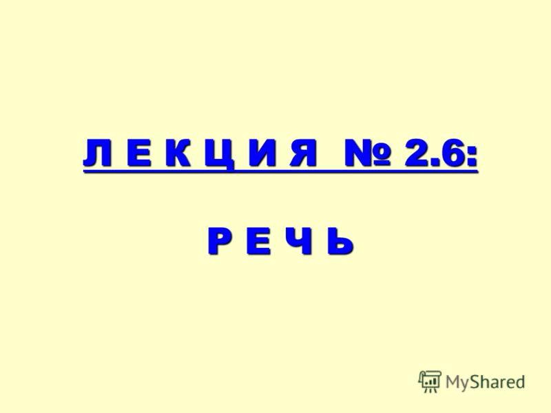 Л Е К Ц И Я 2.6: Р Е Ч Ь