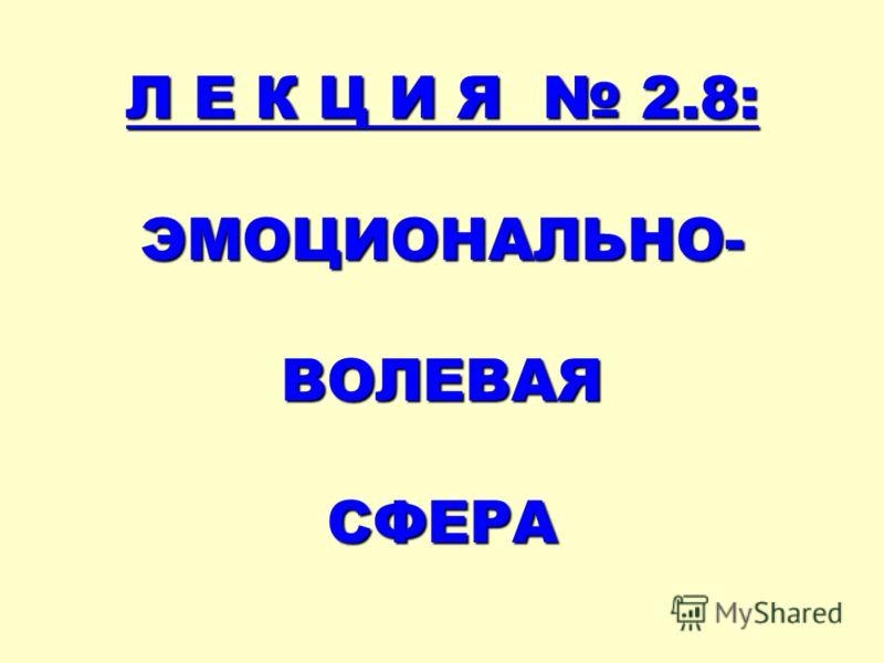 Л Е К Ц И Я 2.8: ЭМОЦИОНАЛЬНО- ВОЛЕВАЯ СФЕРА