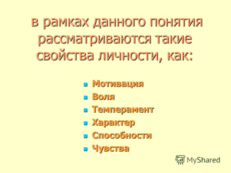 в рамках данного понятия рассматриваются такие свойства личности, как: в рамках данного понятия рассматриваются такие свойства личности, как: Мотивация Мотивация Воля Воля Темперамент Темперамент Характер Характер Способности Способности Чувства Чувс