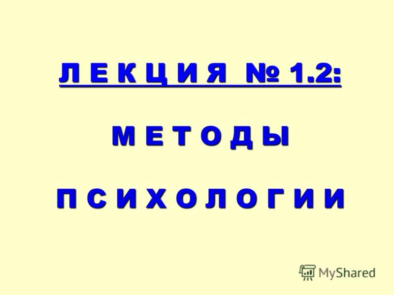 Л Е К Ц И Я 1.2: М Е Т О Д Ы П С И Х О Л О Г И И