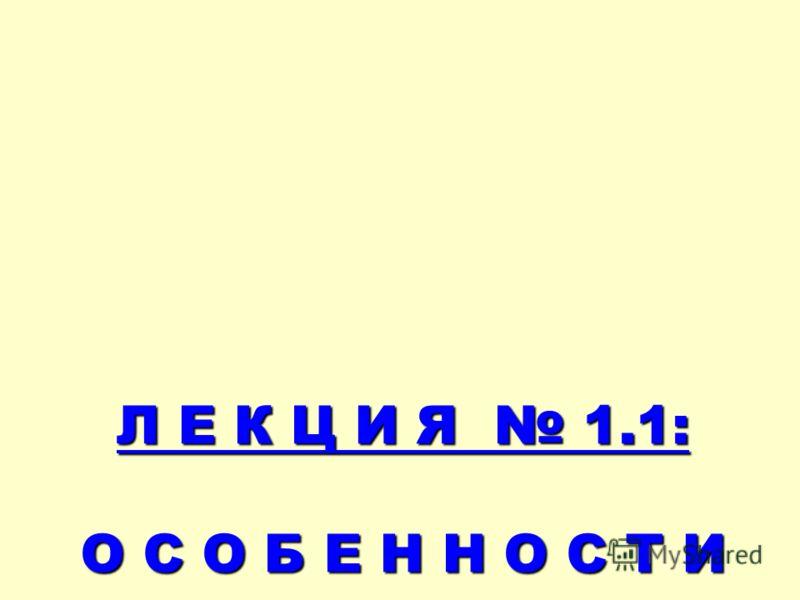 Л Е К Ц И Я 1.1: О С О Б Е Н Н О С Т И П С И Х О Л О Г И И К А К Н А У К И Л Е К Ц И Я 1.1: О С О Б Е Н Н О С Т И П С И Х О Л О Г И И К А К Н А У К И