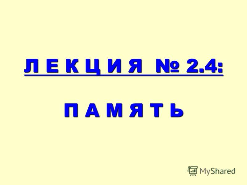 Л Е К Ц И Я 2.4: П А М Я Т Ь