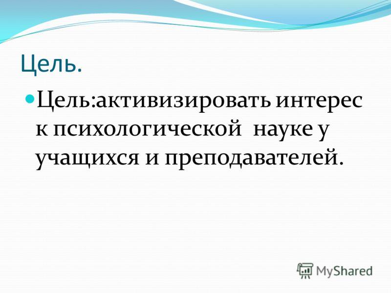 Подготовила: Ермакова Елена Александровна, психолог высшей категории.