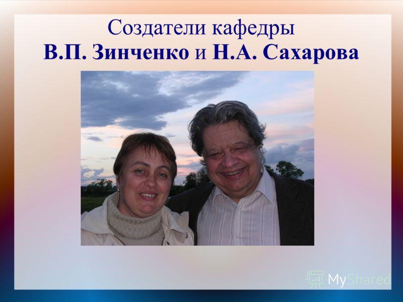 Создатели кафедры В.П. Зинченко и Н.А. Сахарова