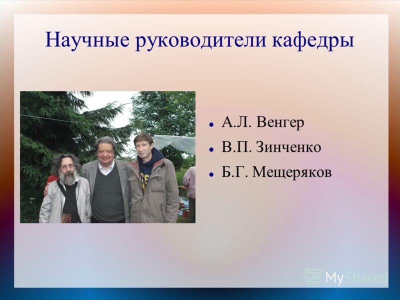 Научные руководители кафедры А.Л. Венгер В.П. Зинченко Б.Г. Мещеряков