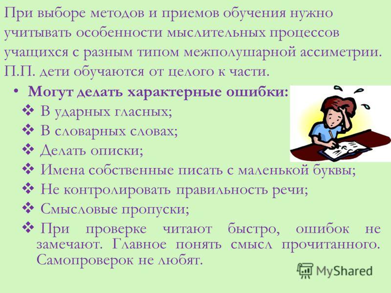 Могут делать характерные ошибки: В ударных гласных; В словарных словах; Делать описки; Имена собственные писать с маленькой буквы; Не контролировать правильность речи; Смысловые пропуски; При проверке читают быстро, ошибок не замечают. Главное понять