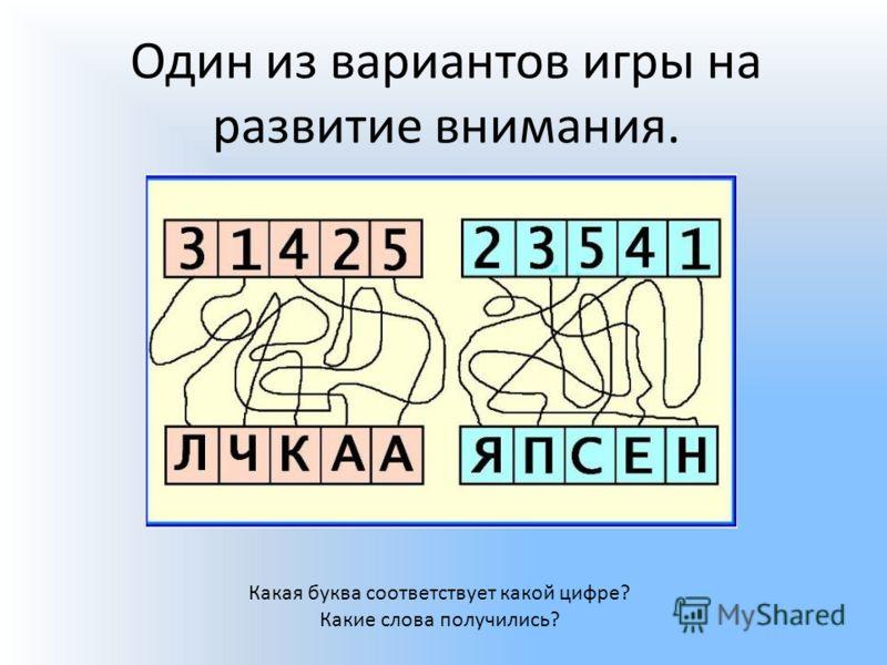 Один из вариантов игры на развитие внимания. Какая буква соответствует какой цифре? Какие слова получились?