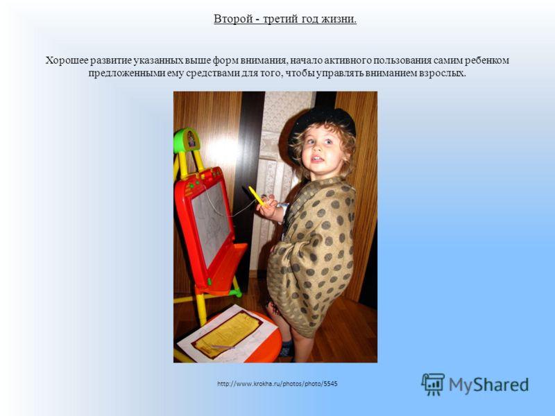 Второй - третий год жизни. Хорошее развитие указанных выше форм внимания, начало активного пользования самим ребенком предложенными ему средствами для того, чтобы управлять вниманием взрослых. http://www.krokha.ru/photos/photo/5545